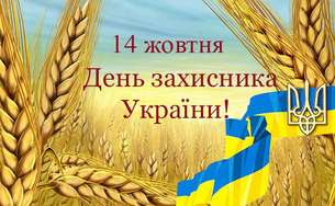 Small_post_54f82e18d34ec_den-zashchitnika-ukraini